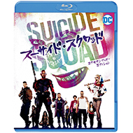 『スーサイド・スクワッド』ブルーレイ&DVDセット、12/21発売!