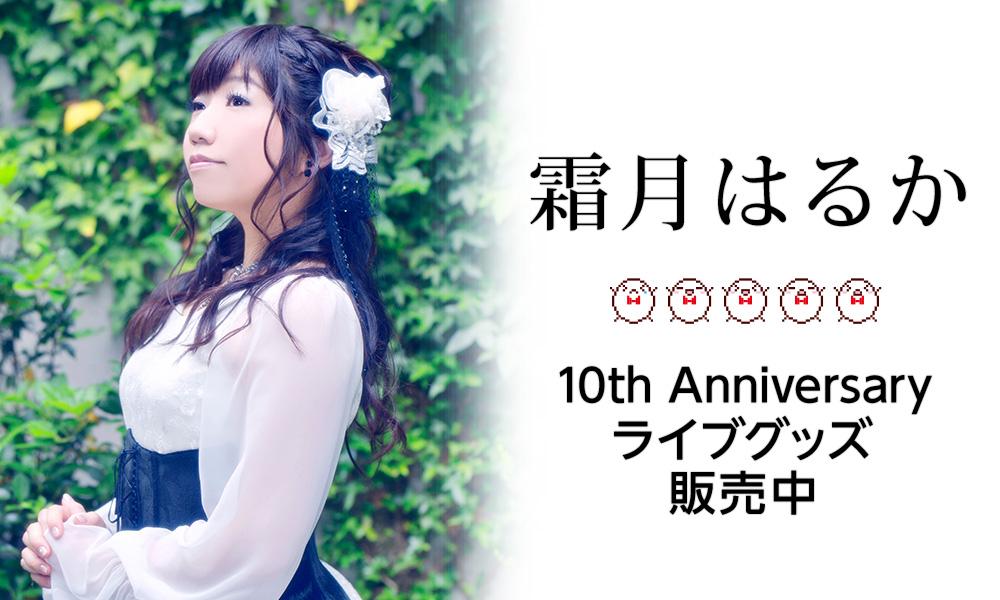 霜月はるか 10th Anniversary ライブグッズ