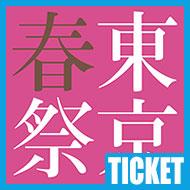 【チケット】 東京・春・音楽祭−東京のオペラの森2017−