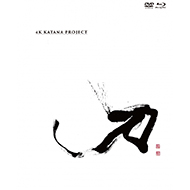 """一体""""刀""""とは何なのか。『刀〜温故創新〜 4K Katana Project Blu-ray+DVD』"""