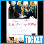 【チケット情報】『天使にショパンの歌声を』