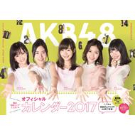 AKB48グループ、オフィシャルカレンダー2017