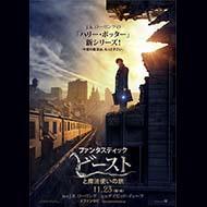 映画『ファンタスティック・ビーストと魔法使いの旅』11月23日(水・祝)、全国ロードショー!
