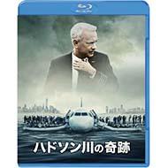 名匠クリント・イーストウッド×トム・ハンクス『ハドソン川の奇跡』ブルーレイ&DVD 1/25発売!