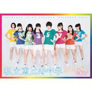【限定生写真付き】 私立恵比寿中学、初の月めくりカレンダー