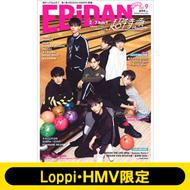 「EBiDAN」 vol.9、【Loppi・HMV限定表紙】 超特急