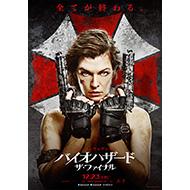 映画『バイオハザード:ザ・ファイナル』 12/23(祝・金)劇場公開!過去作いっき観!