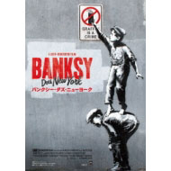 バンクシーを探せ!『バンクシー・ダズ・ニューヨーク』12/7、DVD発売!