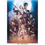 舞台『刀剣乱舞』虚伝燃ゆる本能寺 〜再演〜 ブルーレイ、DVD発売!