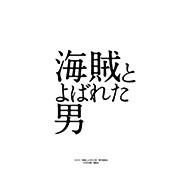 原作:百田尚樹『『海賊とよばれた男』12/10から劇場公開