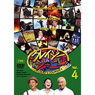 『クレイジージャーニーVol.4』1/25発売!