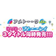 アメトーーク第13弾!DVD&ブルーーレイ、3タイトル、3/8同時発売!年末5時間SPも決定!