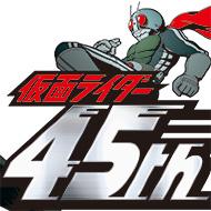 仮面ライダー45周年 限定記念グッズ
