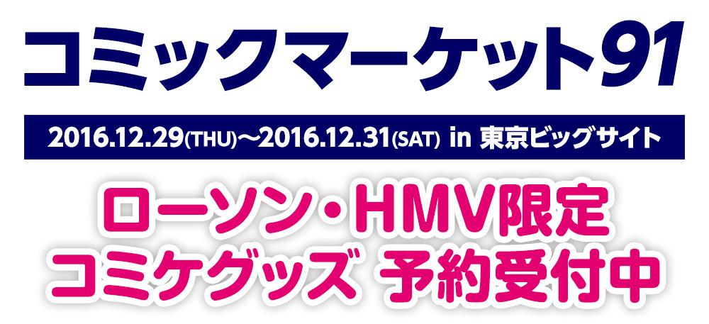 コミックマーケット91 ローソン・HMV限定コミケグッズ 予約受付中