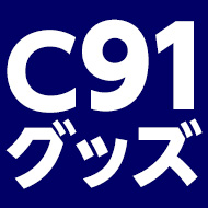コミックマーケット91 ローソン・HMV限定グッズ