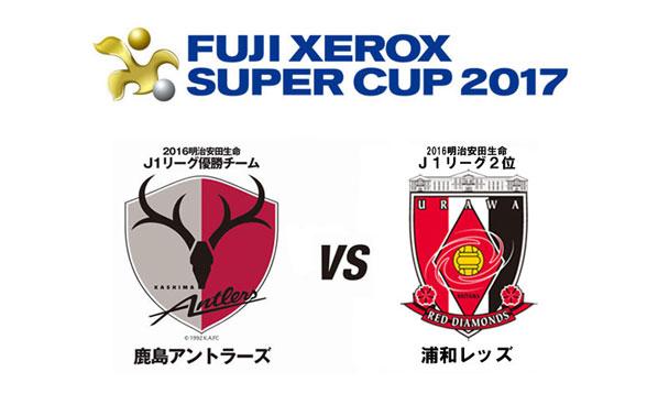 FUJI XEROX SUPER CUP 2017