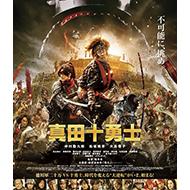 映画 『真田十勇士』ブルーレイ&DVD 3/15発売
