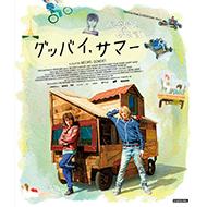 ミシェル・ゴンドリー監督『グッバイ、サマー』ブルーレイ&DVD 4/4発売