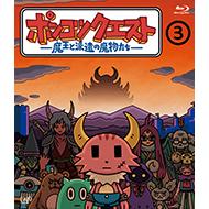 『ポンコツクエスト』ブルーレイ第3巻、3/8発売!