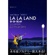 映画『ラ・ラ・ランド』 2月24日(金)劇場公開