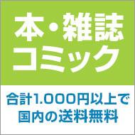本含む、1000円(税込)以上の購入で配送料無料