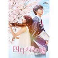 広瀬すず×山�ア賢人『四月は君の嘘』 4/12 ブルーレイ、DVD発売