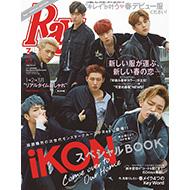 iKONスペシャルエディションの『Ray』が発売