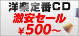 ZeppelinやStones、Queenも!タイトル大量追加しました!洋楽の名盤・定番輸入CDが500円〜と激安です!