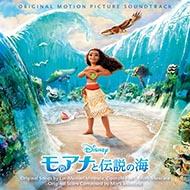 映画『モアナと伝説の海』 3/10劇場公開、日本語版サントラは劇場公開と同日発売!