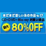 CD・DVD・Blu-ray・グッズ お買い得品 最大80%OFF