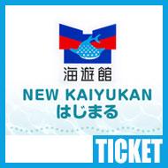 世界最大級の水族館「海遊館」学割チケット発売!