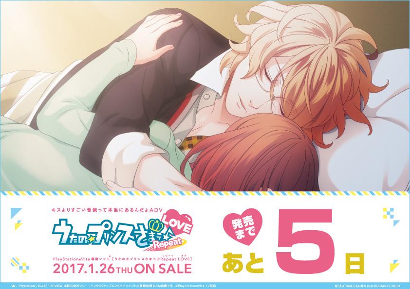 『うたの☆プリンスさまっ♪Repeat LOVE』発売まで、あと5日。