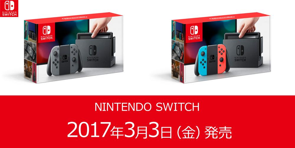 NINTENDO SWITCH 2017年3月3日(金)発売