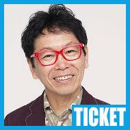 【チケット情報】南こうせつ