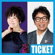 【チケット情報】母に感謝のコンサート