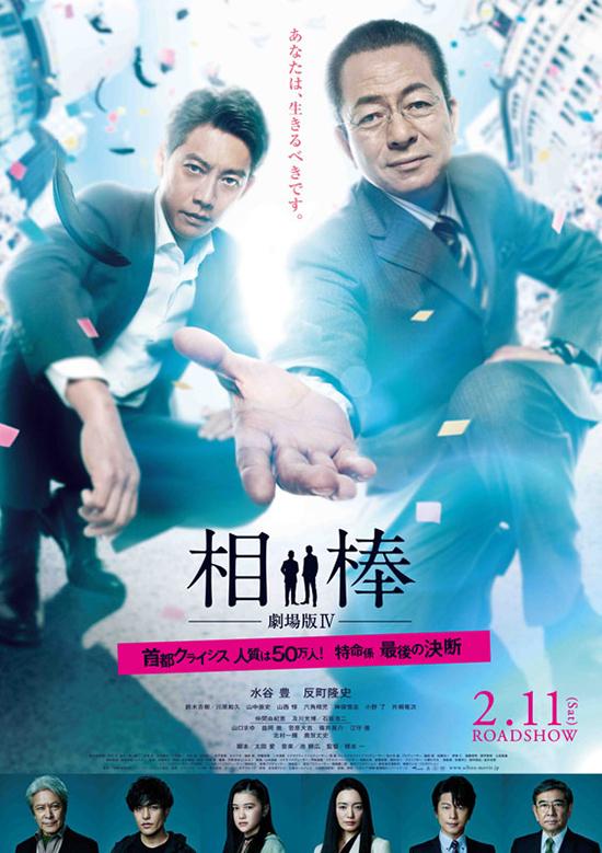 ●相棒 − 劇場版IV −●