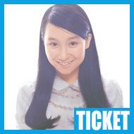 【チケット情報】アグネス・チャン