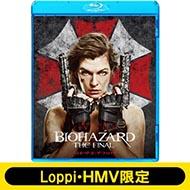 【Loppi・HMV限定】グッズ付セット決定!『バイオハザード:ザ・ファイナル』3/22(水)発売