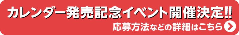カレンダー発売記念イベント開催決定!!詳細はこちら