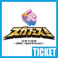 【チケット情報】スガ シカオ