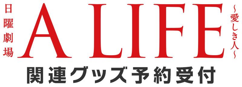 「日曜劇場 A LIFE〜愛しき人〜」関連グッズ予約受付