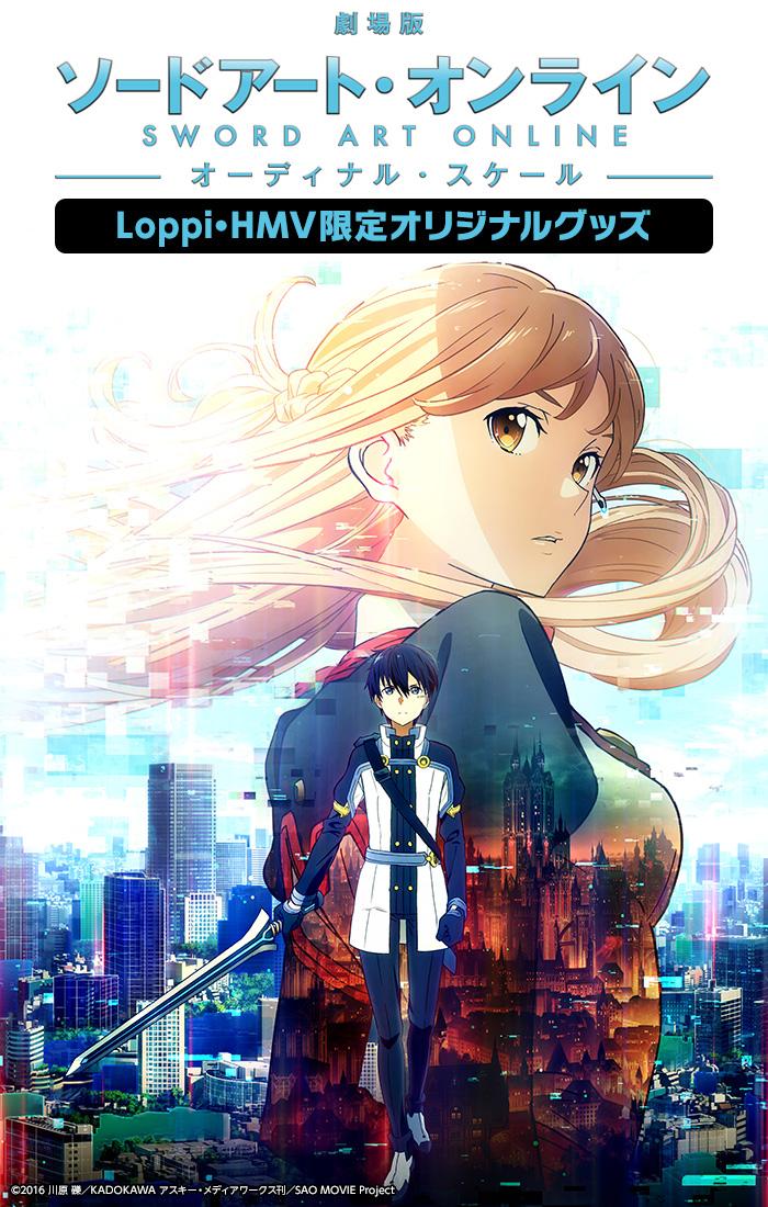 劇場版 ソードアート・オンライン -オーディナル・スケール- Loppi・HMV限定オリジナルグッズ