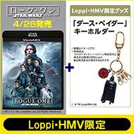 【Loppi・HMV限定】グッズ付セットあり『ローグ・ワン/スター・ウォーズ・ストーリー MovieNEX』4/28発売