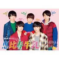 【オリジナル生写真付き】 M!LK、オフィシャルカレンダー