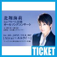 【チケット情報】北翔海莉
