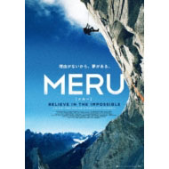 壮大なスケールの山岳ヒューマン・ドキュメンタリー『MERU/メルー』6/7発売