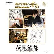 語り:平愛梨『浦沢直樹の漫勉 萩尾望都』ブルーレイ、DVD 6/2発売