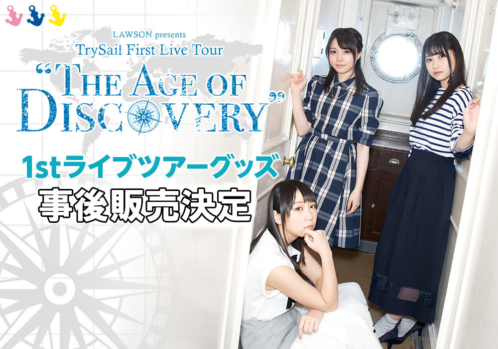 "TrySail First Live Tour""The Age of Discovery""グッズ"