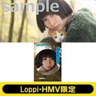 【Loppi・HMV限定】 オリジナルフェイスタオル付き 藤咲彩音 アートブック