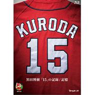 『黒田博樹「15」の記録/記憶 』 ブルーレイ、DVD 5/19発売